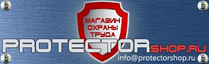 магазин охраны труда Протекторшоп в Красноярске